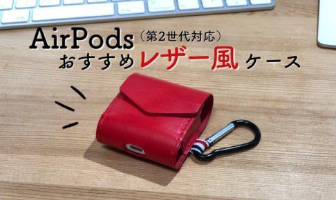 Airpods レザー風ケース