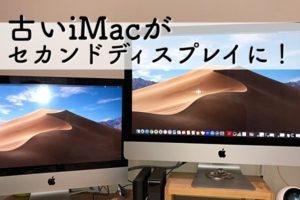 古いiMacが2ndディスプレイに