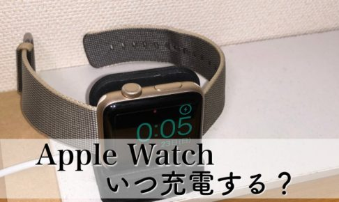 applewatchいつ充電する?