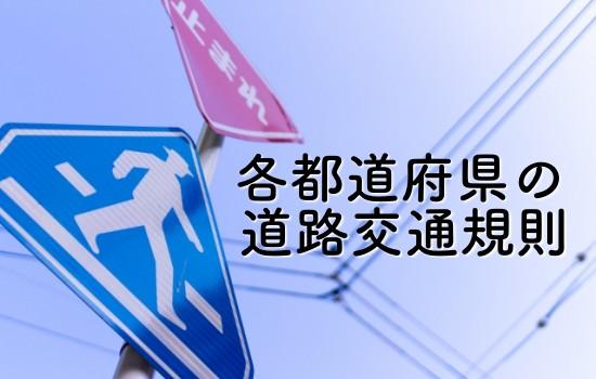 都道府県道路交通規則