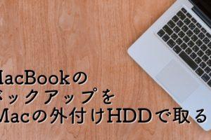 macbook_backup_imac_title