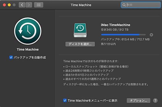 macbook_backup_imac_03
