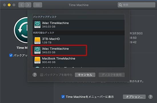 macbook_backup_imac_04