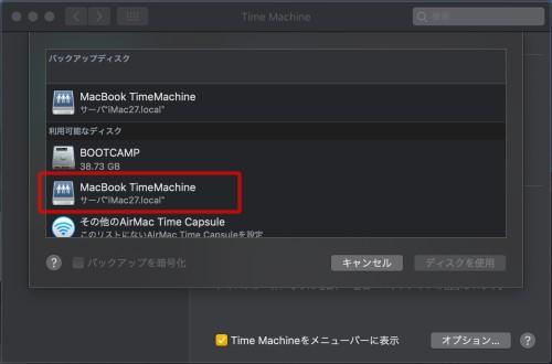 macbook_backup_imac_06