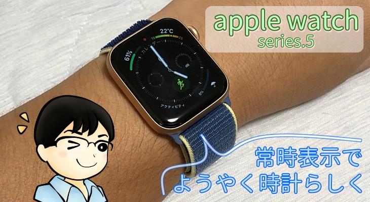 applewatch5は常時表示で時計らしく