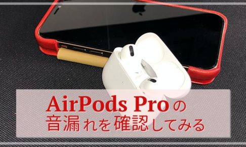 AirPodsProの音漏れを確認してみた