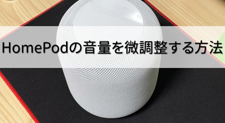 HomePodの音量を微調整する方法