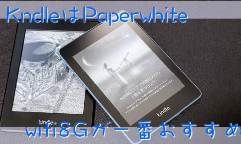 KindlePaperwhite8G