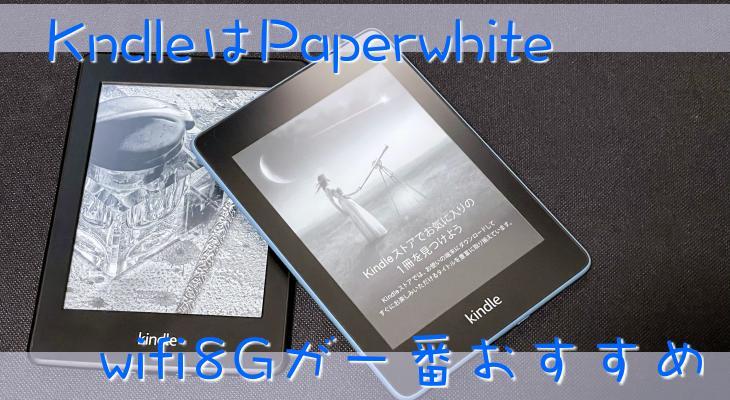 KindlePaperwhite8G