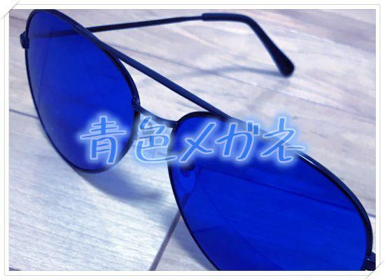 青色メガネ