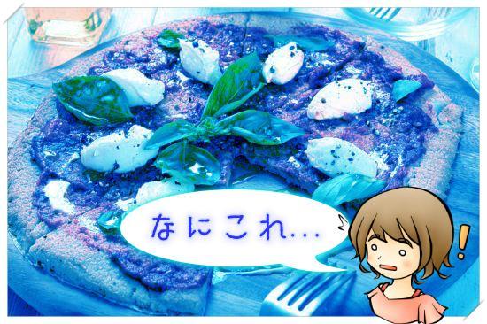 青色の食べ物