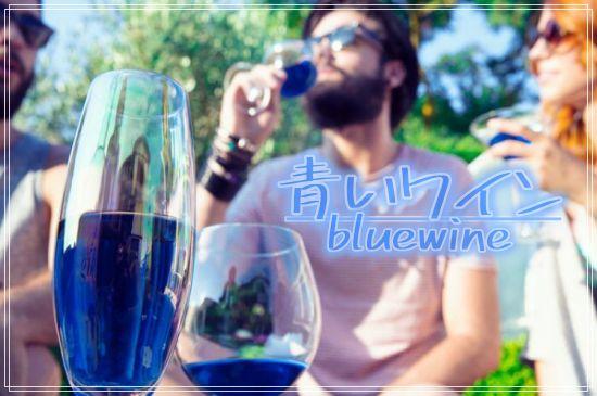 青いワイン